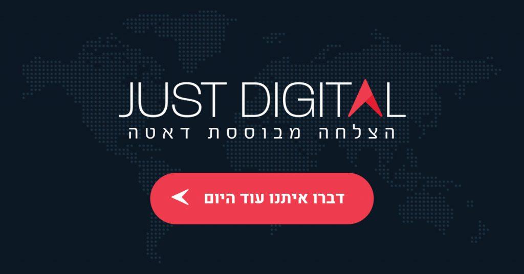 באנר just digital