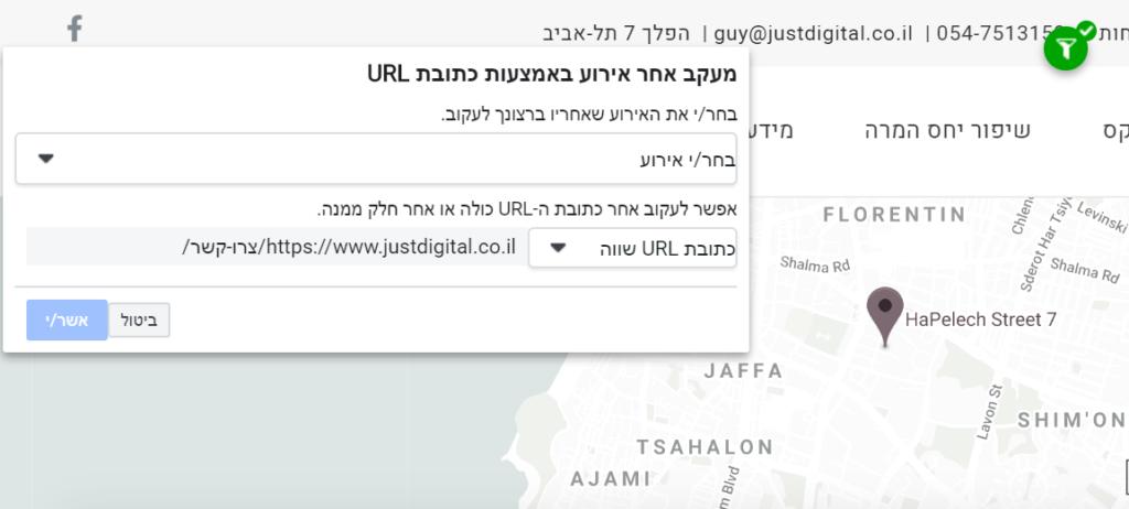 מעקב אוטומטי אחרי URL