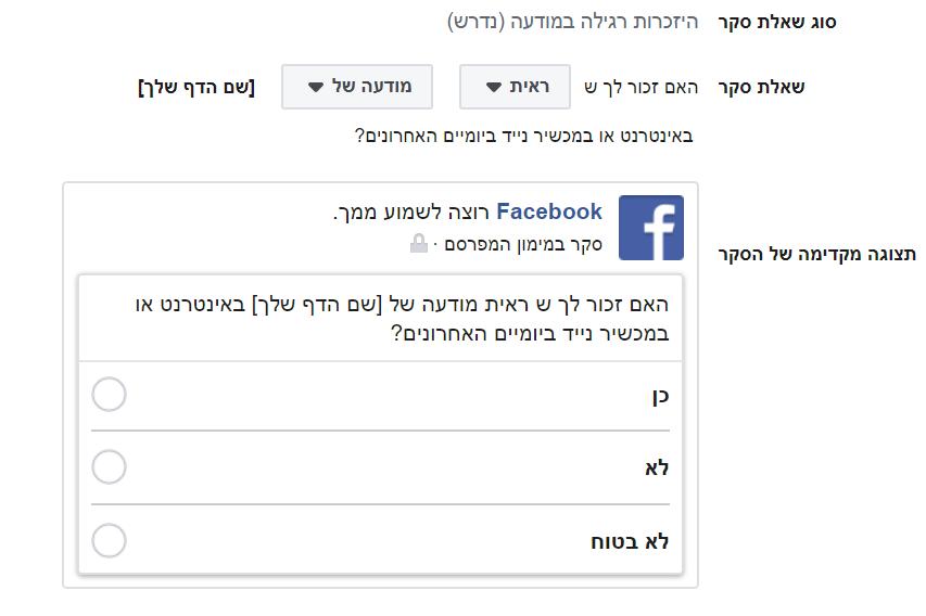 סקרים למודעות בתקציב גבוה בפייסבוק