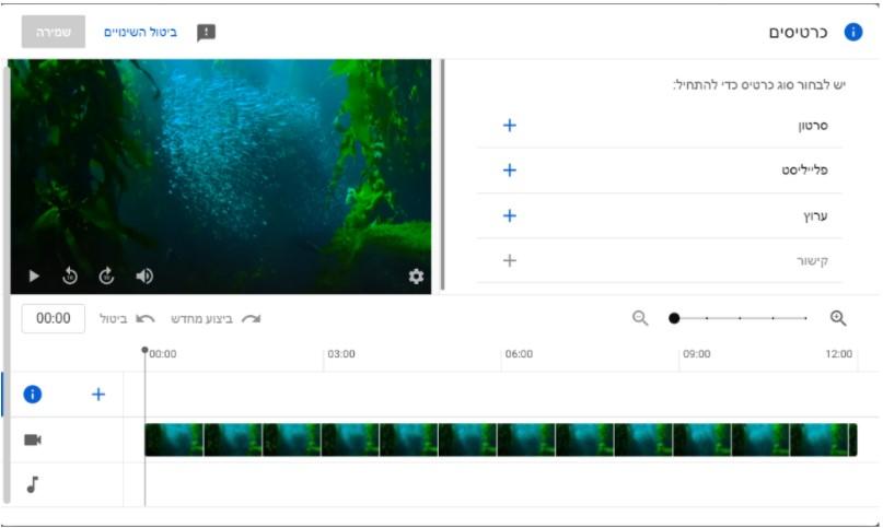 צילום מסך מתוך ממשק יוטיוב סטודיו