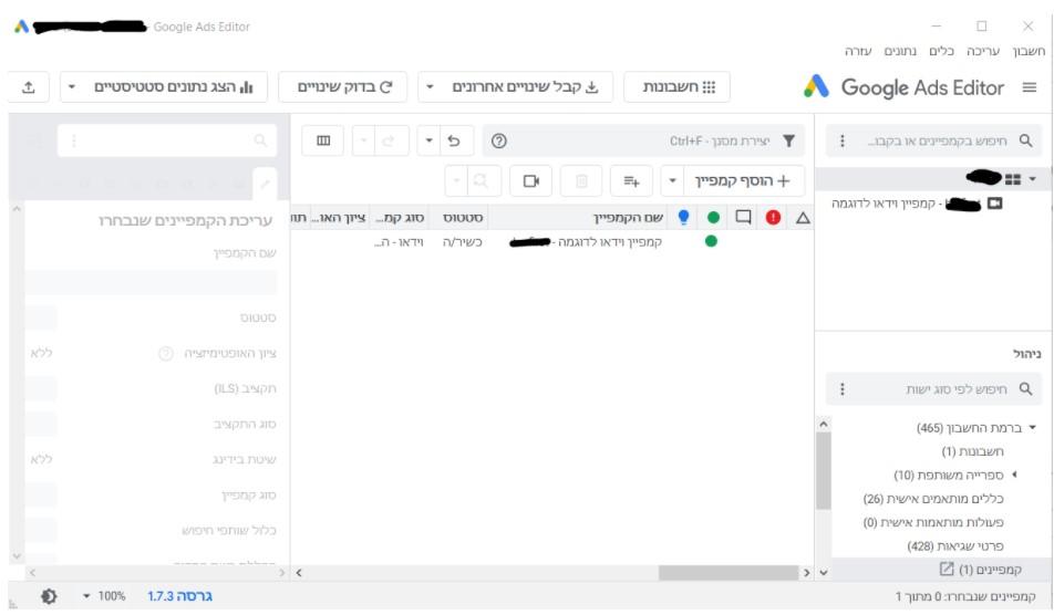 צילום מסך מתתוך ממשק פרסום בגוגל